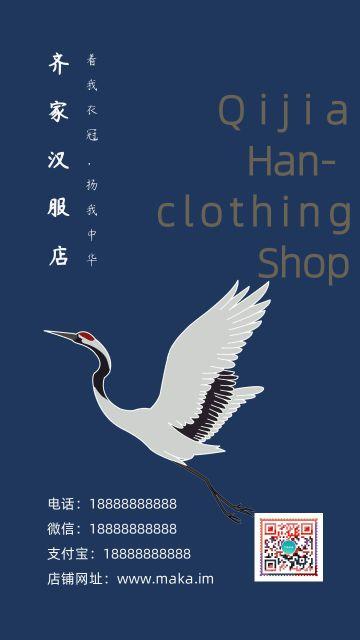 店铺开业怀旧复古中国风服装店企业宣传海报