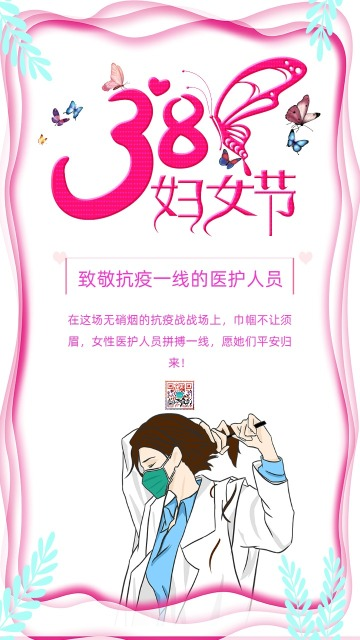 白色清新文艺38妇女节祝福贺卡宣传海报