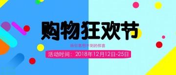 蓝色简约天猫淘宝双十一双十二购物狂欢节公众号封面大图