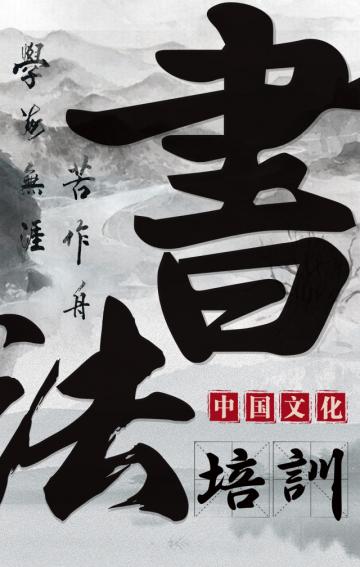 中国风少儿成人书法班通用模板/培训班/兴趣班/国术招生/开学招生模板