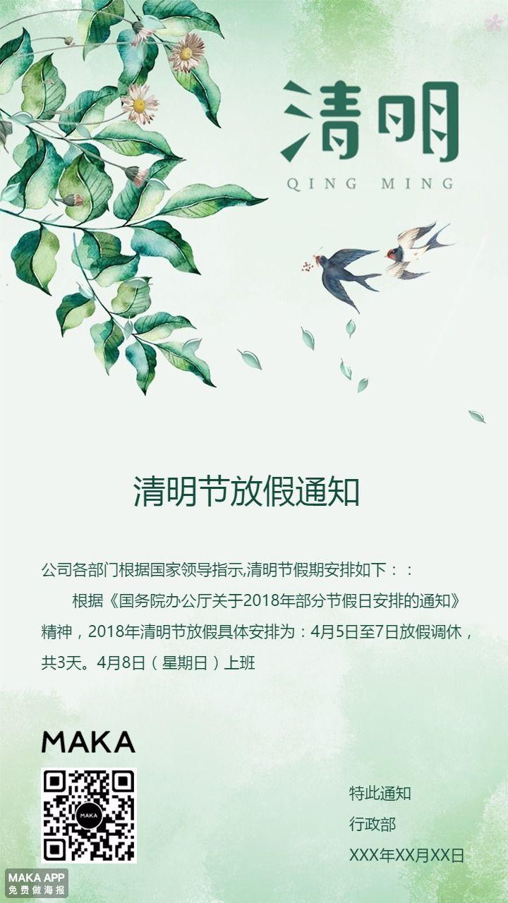 清明节放假通知清明节海报