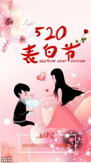 粉色520情人节表白节促销活动宣传海报