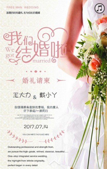 简约时尚婚礼邀请函