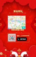 红色大气高端中国风年会邀请函模板