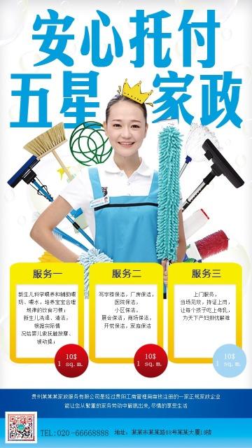 家政服务保洁保姆护理临时工钟点工维修工企业宣传产品介绍
