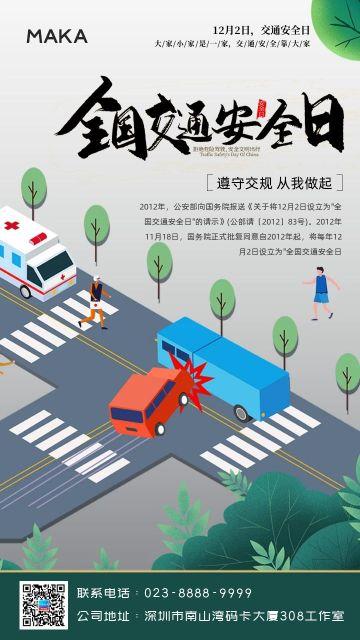 简约风格全国交通安全日公益宣传海报