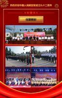 八一建军节中国风企业党建宣传活动邀请H5