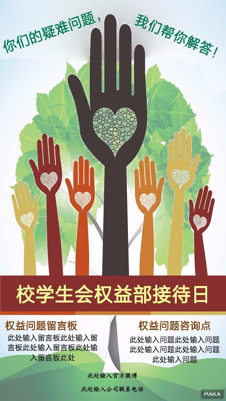 权益学校协会招新宣传海报绿色舒适