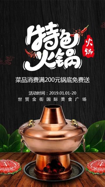 火锅店开业促销活动宣传