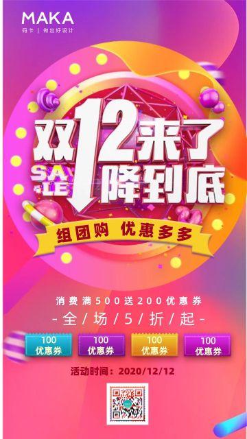粉色时尚炫酷双十二促销活动宣传海报