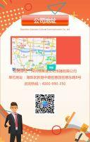简约扁平企事业公司单位社会招聘宣传H5