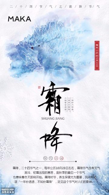 蓝色中国风霜降节气日签手机海报