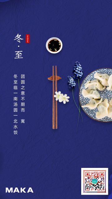 蓝色中国风冬至节气宣传海报