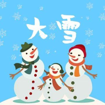 大雪二十四节气文化习俗民俗风俗企业宣传推广简约卡通微信公众号封面小图通用