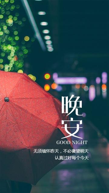 晚安祝福晚安问候心灵鸡汤