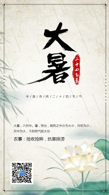简约中国风大暑节气日签手机海报