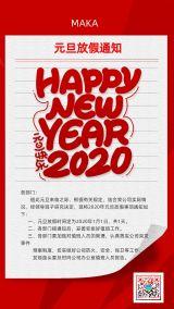 红色简单大气简约新年元旦祝福放假通知手机海报