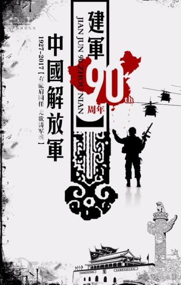 八一建军节 建军90周年 建军节