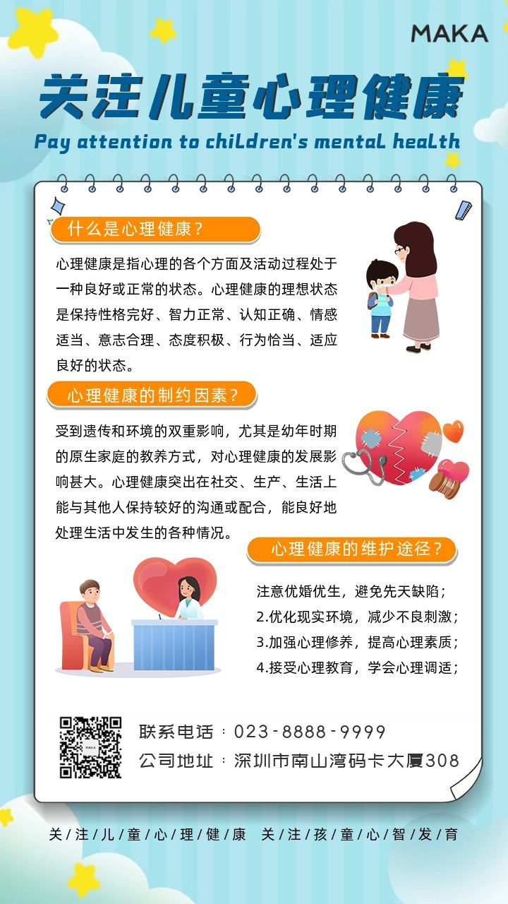 蓝色简约大气关注儿童心理健康公益宣传海报