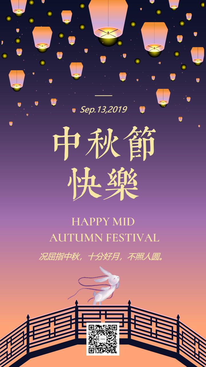 中秋紫色传统高端大气企业个人节日贺卡海报