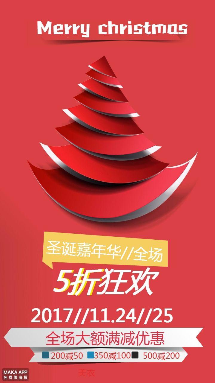 简洁圣诞促销海报