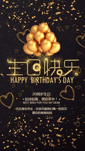黑金时尚生日贺卡祝福卡男女通用生日贺卡气球手机海报