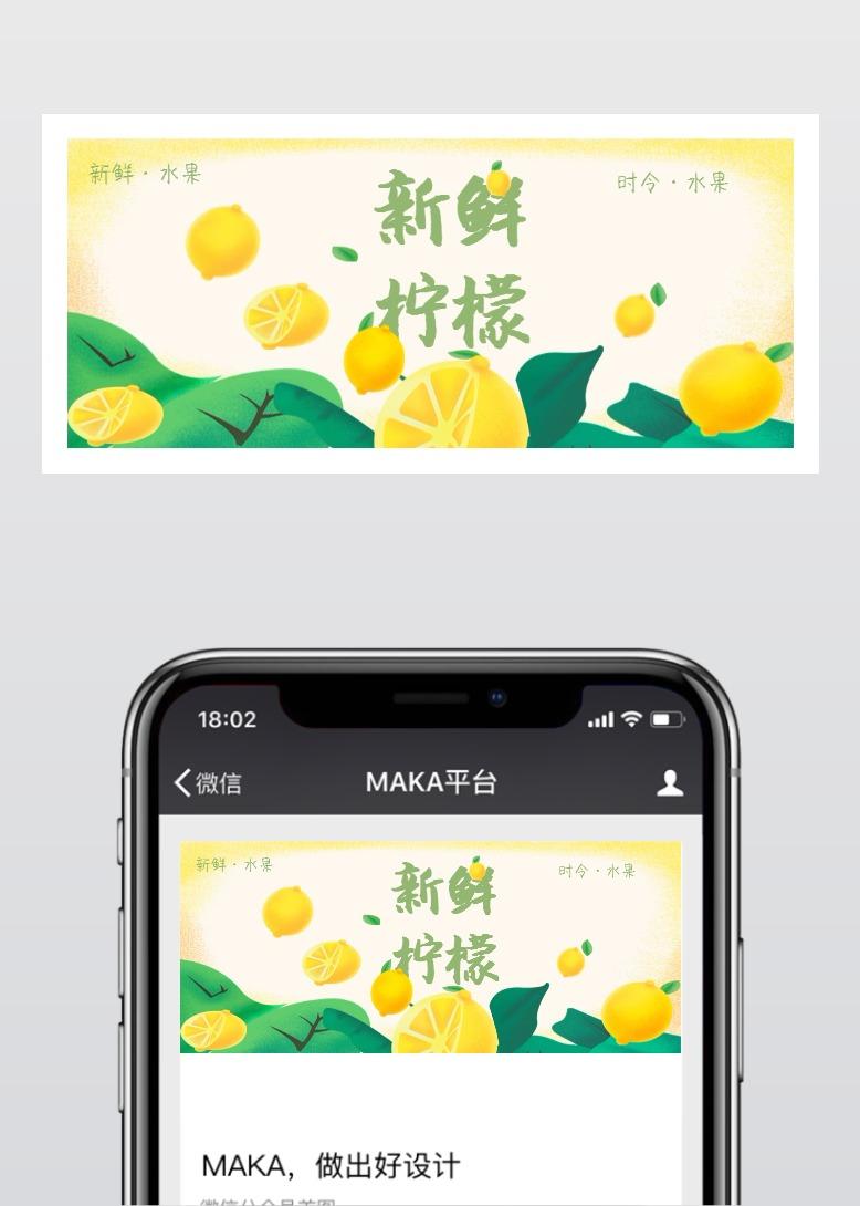 黄色清新新鲜水果产品促销宣传新版公众号封面图