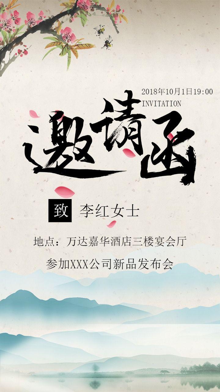 中国风公司会议邀请函