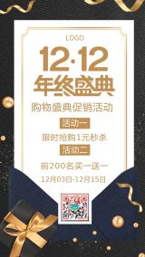 简约商务双十二产品上新商家促销活动购物狂欢节限时抢购备战双12购物节宣传海报