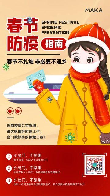 黄色简约插画风格疫情防控非必要不返乡公益宣传手机海报