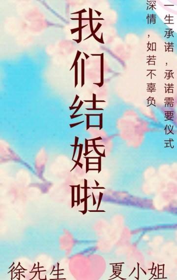 文艺 樱花 清新 唯美浪漫 婚礼邀请帖