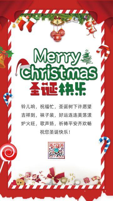 圣诞节红色大气中国风企业/个人祝福宣传海报