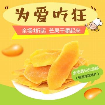 芒果干百货零售食品促销简约清新电商商品主图