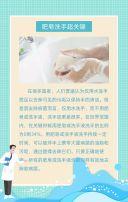绿色卡通手绘全球洗手日知识普及H5