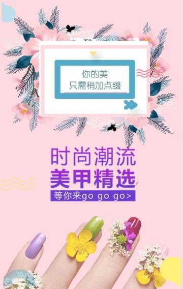 粉色时尚美甲宣传H5