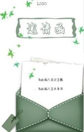 清新浪漫信封邀请函,商务邀请、会议邀请、年会邀请,适用于任何邀请场合