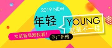 黄色扁平服饰鞋包新品促销手机海报