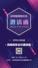 紫色商务创意活动邀请手机版海报