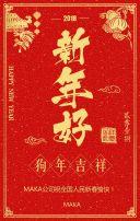 新年贺卡 企业 个人贺卡 春节祝福贺卡 新春祝福
