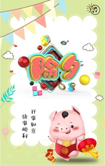 清新可爱卡通新年快乐H5模板