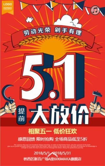 五一劳动节促销 创意复古卡通51劳动节促销打折狂欢h5模板设计 红色扁平化五一劳动节节日促销打折优惠