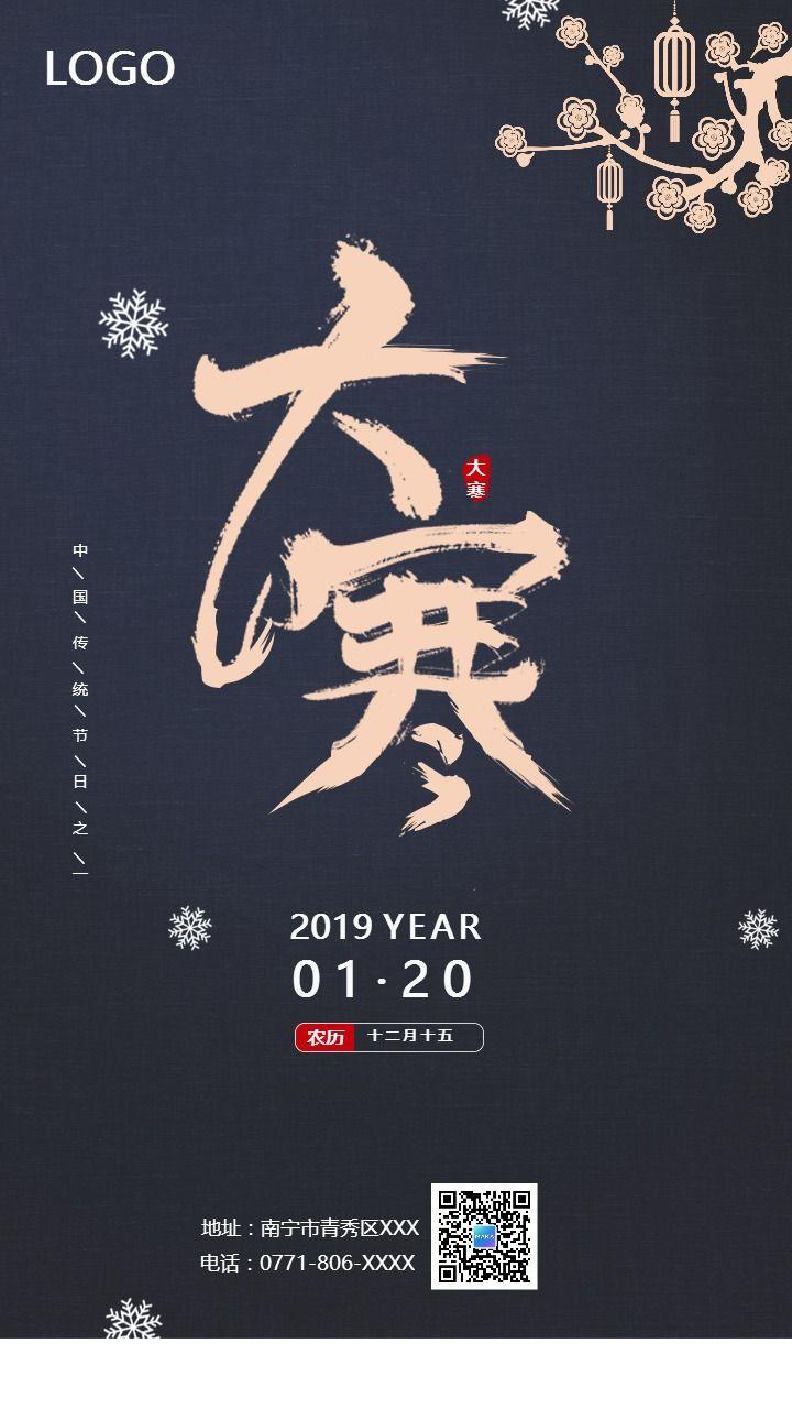 大寒中国传统节气