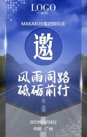 振奋动感公路商务企业周年庆邀请函发布会H5