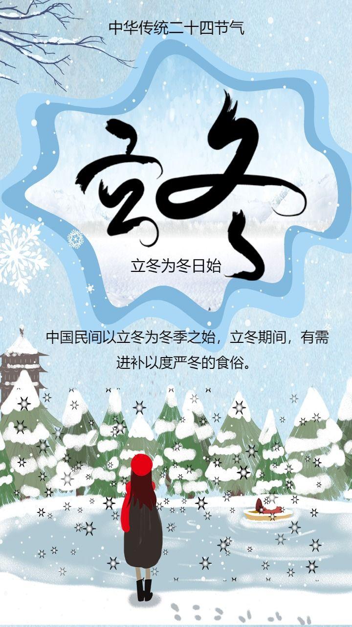 清新立冬节气宣传