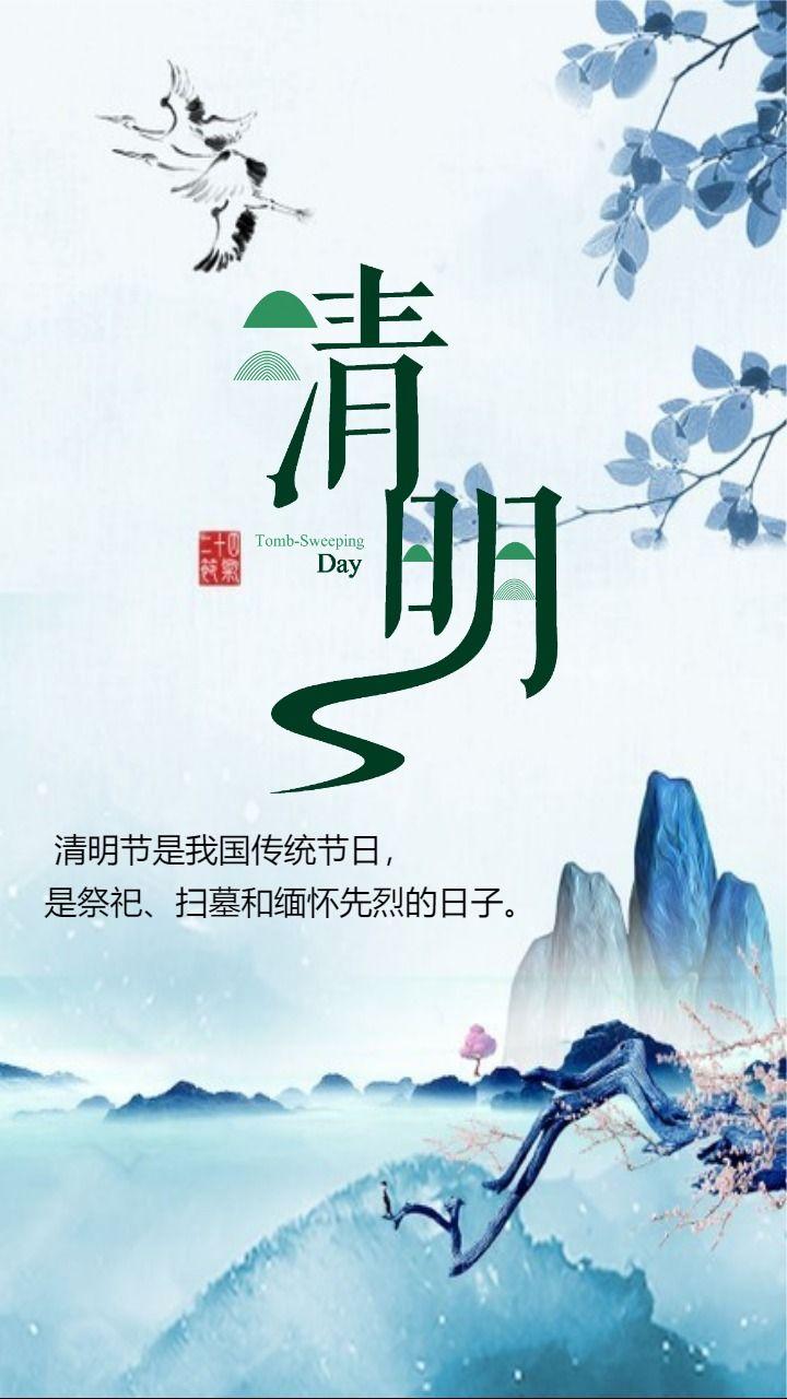 清明节清新文艺传统文化节日手机海报模板