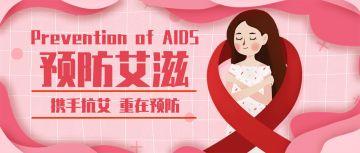 手绘风预防艾滋公众号首图