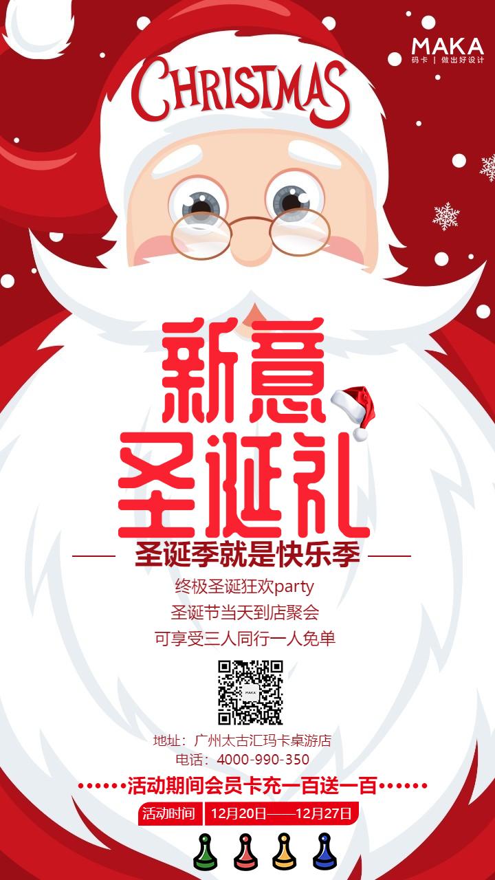文化娱乐行业卡通风格桌游店圣诞主题优惠活动宣传海报