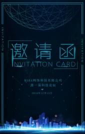 蓝色科技商务峰会论坛会议邀请函翻页H5