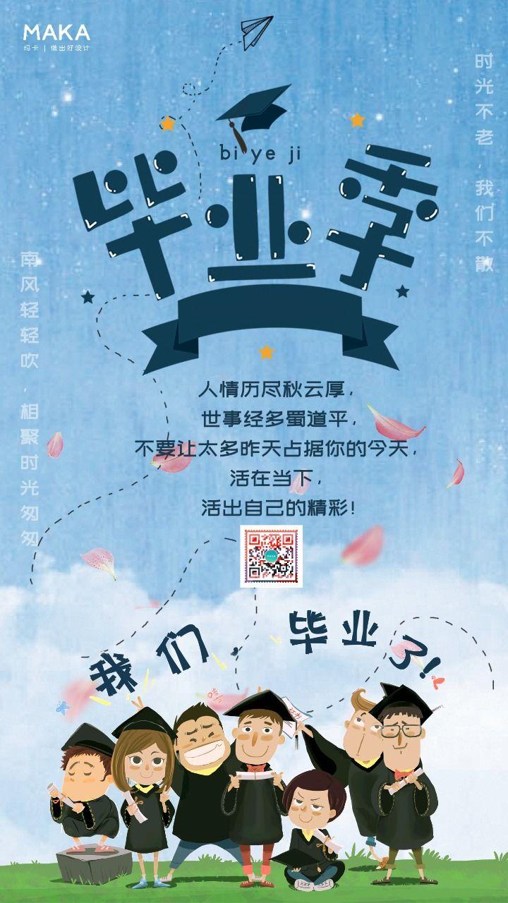 蓝色清新插画设计风格季心情日签动态宣传海报