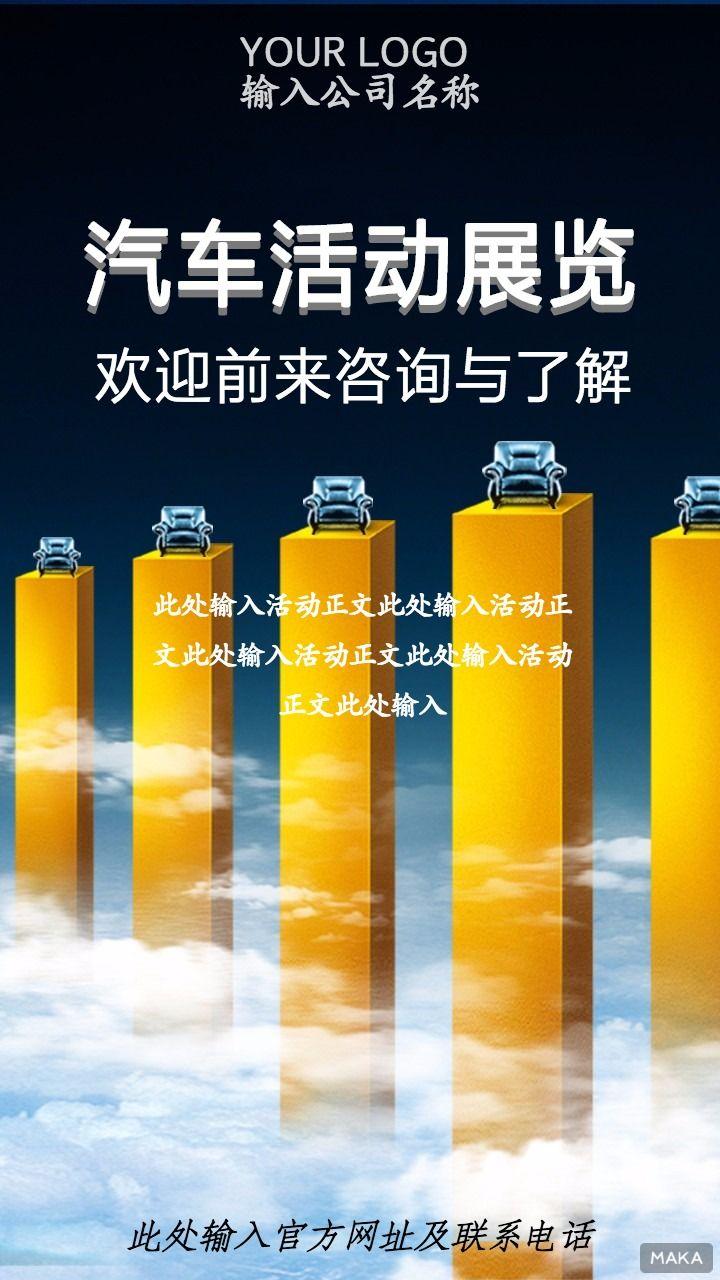 汽车活动展览创新海报简约清新海报模板